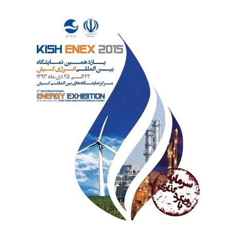 یازدهمین نمایشگاه انرژی کیش افتتاح شد