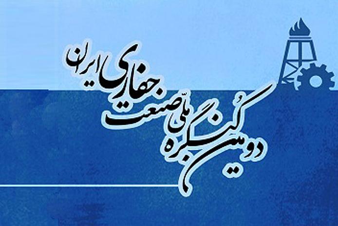 دومین کنگره ملی صنعت حفاری ایران برگزار میشود