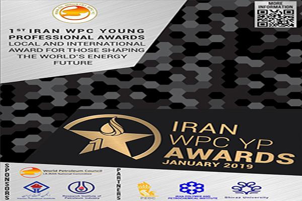 مسابقه متخصصان جوان صنعت نفت ایران برگزار میشود