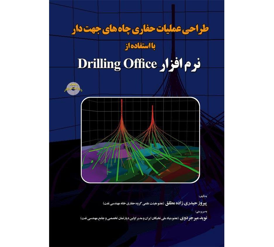 آموزش طراحی عملیات حفاری چاه های جهت دار با استفاده از نرم افزار Drilling Office