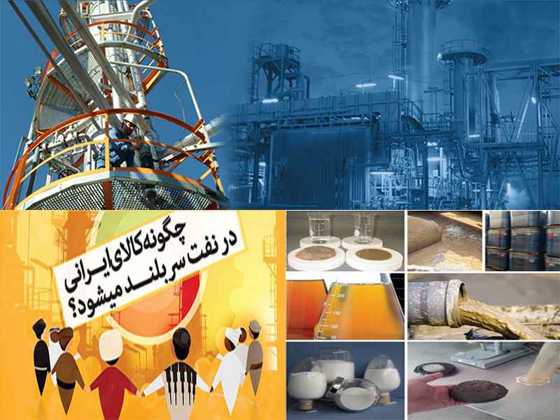 اجرای موفق طرح خودکفایی افزایههای شیمیایی درصنعت حفاری کشور