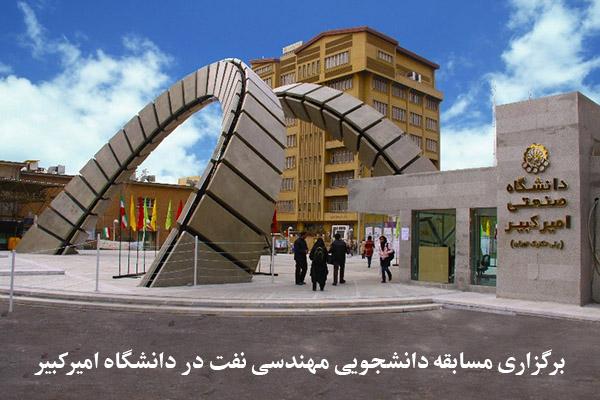 برگزاری مسابقه دانشجویی مهندسی نفت در دانشگاه امیرکبیر